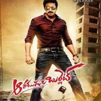 Aaradugula Bullet movie poster