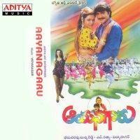 Aayana Garu Movie Poster