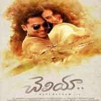 Cheliyaa movie poster