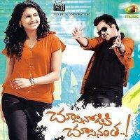 Chusinodiki Chusinantha movie poster
