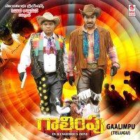 Gaalimpu movie poster