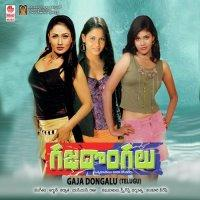 Gaja Dongalu Movie Poster
