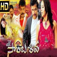 Jai Sambasiva Movie Poster