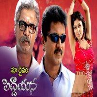 Maa Daivam Peddayana movie poster