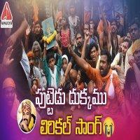 Na Daivama Ayyappa Movie Poster