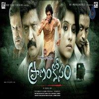 Praanam Kosam movie poster