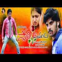 Swathi I Love You Movie poster