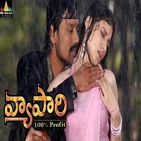 Vyapari Movie Poster