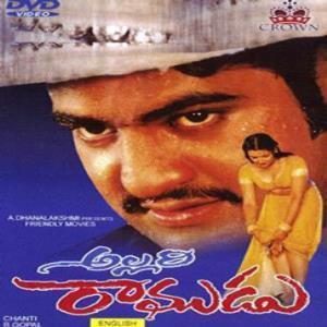 Allari Ramudu Poster