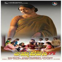 Amma Deevena movie poster