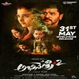 Abhinetri 2 movie poster