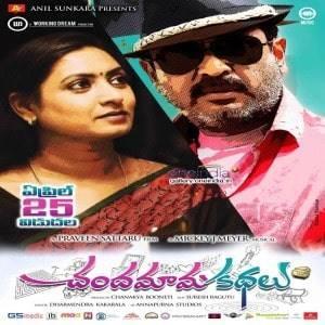Chandamama Kathalu Movie Poster