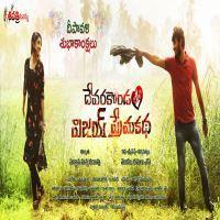 Devarakondalo Vijay Premakatha movie poster