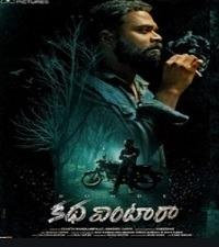 Gunde Katha Vintara movie poster