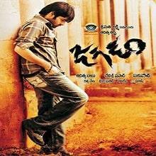 Jagadam Movie Poster