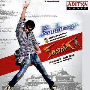 Kandireega movie poster