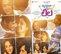 Krishna And His Leela movie poetr
