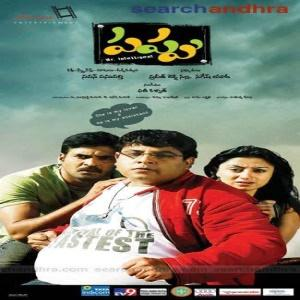 Pappu movie poster