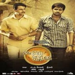 Rama Rama Krishna Krishna Movie Poster