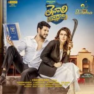Tenali Ramakrishna BABL movie poster