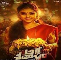 Ardhashathabdam poster