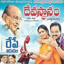Devasthanam Poster