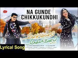 Na Gunde Chikkukundhi Poster