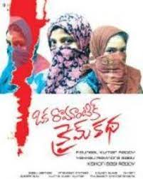 Oka Romantic Crime Katha Poster