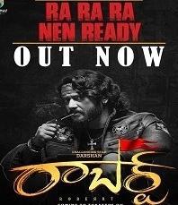 Ra Ra Ra Nen Ready poster