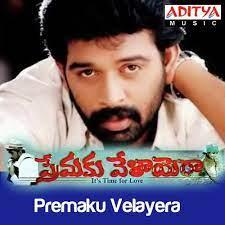Premaku Velayara